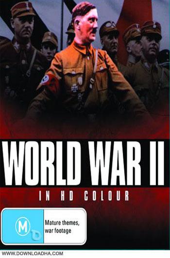 World.War.II.HD.Cover دانلود مستند جنگ جهاني دوم در رنگ اچ دي   World War II In HD Colour 2009