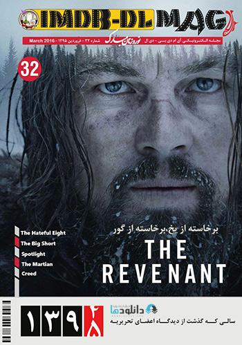 IMDB-DL32-cover