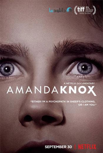 Amanda-Knox-2016-Cover