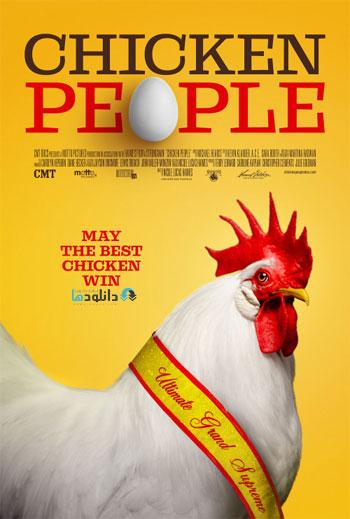 دانلود مستند 2016 Chicken People