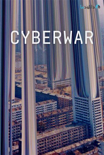 Cyberwar 2016 Cover Small دانلود فصل اول مستند جنگ سایبری 2016 Cyberwar