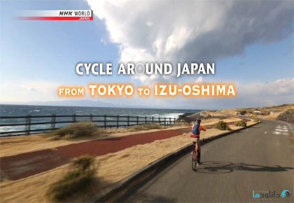 Cycle-Around-Japan-From-Tokyo-To-Izu-Oshima-2017-Cover