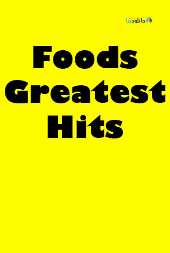 Foods Greatest Hits 2016 Cover Small دانلود فصل اول مستند 2016 Foods Greatest Hits