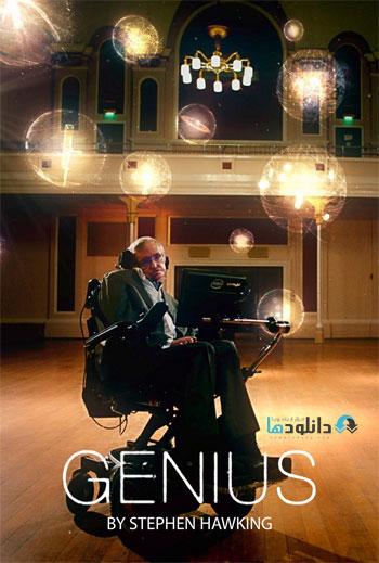 GENIUS-By-Stephen-Hawking-2016-Cover
