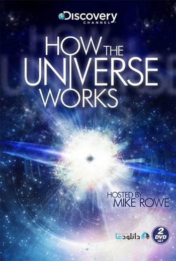 دانلود-مستند-How-The-Universe-Works