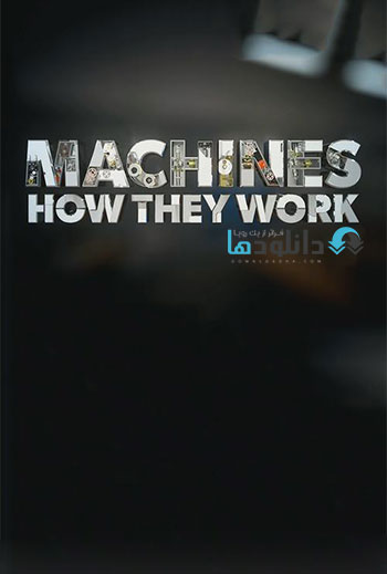 Machines-How-They-Work-2016-Cover