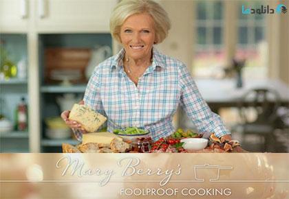 دانلود فصل اول مستند آشپزی عاقلانه مری بری ۲۰۱۶ Mary Berry's Foolproof Cooking