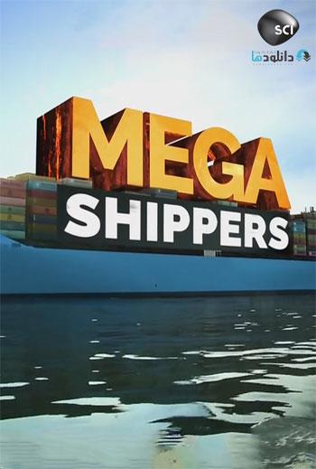 Mega Shippers 2016 Cover Small دانلود فصل اول مستند شرکت های باربری مگا 2016 Mega Shippers