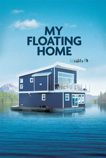 My Floating Home 2016 Cover Small دانلود فصل اول مستند خانه شناور من 2016 My Floating Home