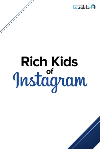 Rich Kids Of Instagram 2016 Cover Small دانلود فصل اول مستند 2016 Rich Kids of Instagram
