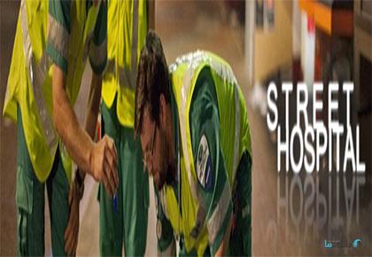 Street Hospital 2013 Cover Small دانلود فصل دوم مستند 2013 Street Hospital
