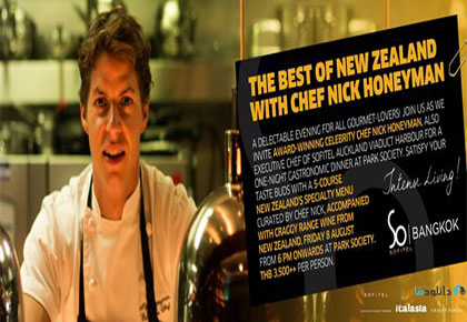 دانلود فصل اول مستند ۲۰۱۶ The Best Of New Zealand With Nick Honeyman