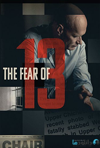 The-Fear-Of-13-2015-Cover