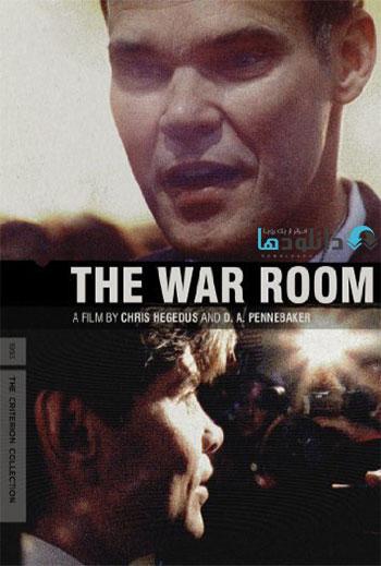 دانلود مستند اتاق جنگ ۱۹۹۳ The War Room