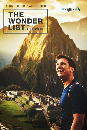 The Wonder List With Bill Weir 2015 Cover Small دانلود فصل دوم مستند 2015 The Wonder List With Bill Weir
