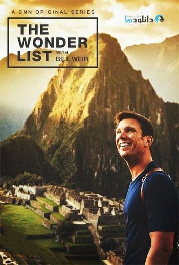 The Wonder List With Bill Weir 2015 Cover Small دانلود فصل دوم مستند 2015 The Wonder List With Bill Weir