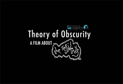 Theory Of Obscurity A Film About The Residents 2015 Cover Small دانلود مستند تئوری تیره: فیلمی درباره ساکنان 2015 Theory of Obscurity: A Film About the Residents