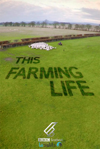 This-Farming-Life-2016-Cover